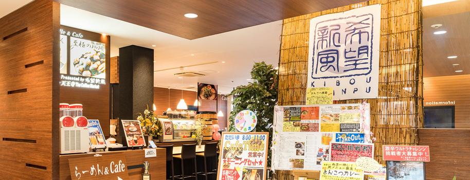 らーめん&Caféなにわ新風大正店